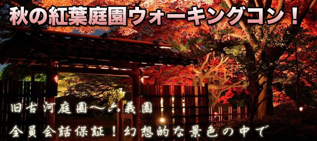 【東京都その他のプチ街コン】e-venz(イベンツ)主催 2015年11月28日