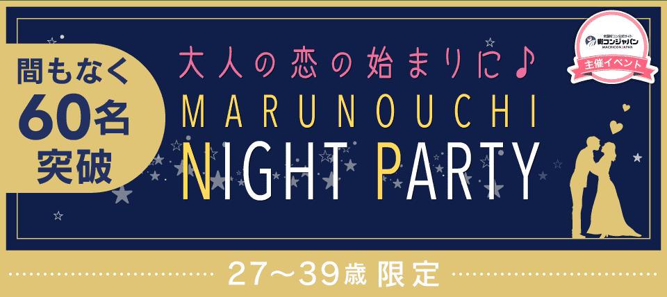【丸の内の恋活パーティー】街コンジャパン主催 2015年12月9日