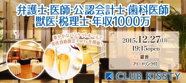 【銀座の婚活パーティー・お見合いパーティー】クラブキスティ―主催 2015年12月27日