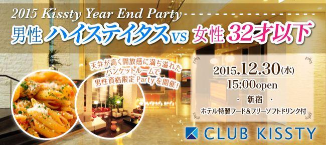 【渋谷の恋活パーティー】クラブキスティ―主催 2015年12月30日