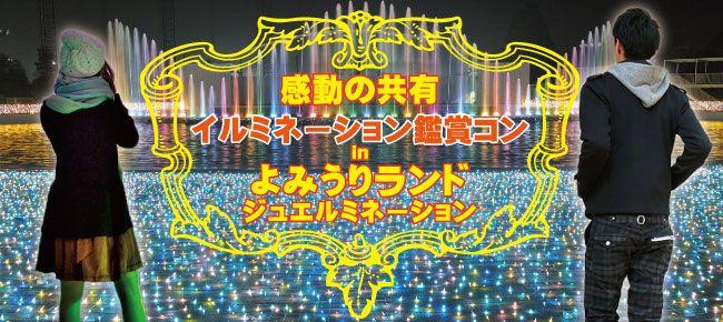 【東京都その他のプチ街コン】ベストパートナー主催 2015年12月13日