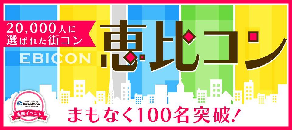 【恵比寿の街コン】街コンジャパン主催 2015年12月6日