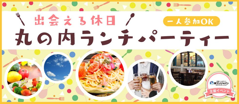 【丸の内の恋活パーティー】街コンジャパン主催 2015年12月6日