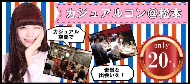 【長野県その他のプチ街コン】e-venz主催 2015年12月13日