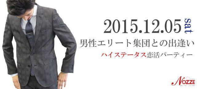 【新宿の恋活パーティー】Nozze主催 2015年12月5日