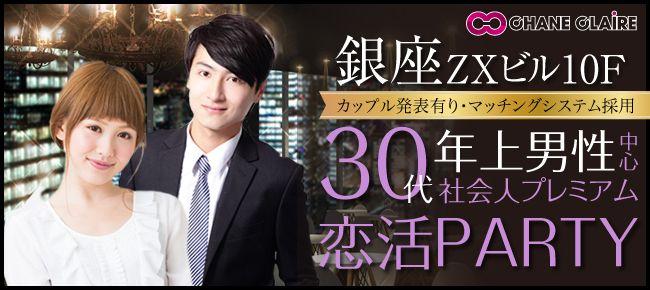 【銀座の恋活パーティー】シャンクレール主催 2015年12月7日