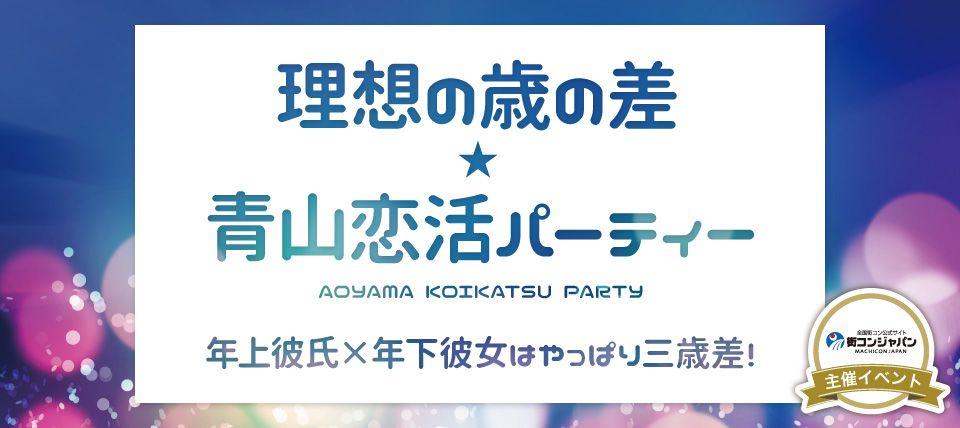 【青山の恋活パーティー】街コンジャパン主催 2015年12月3日