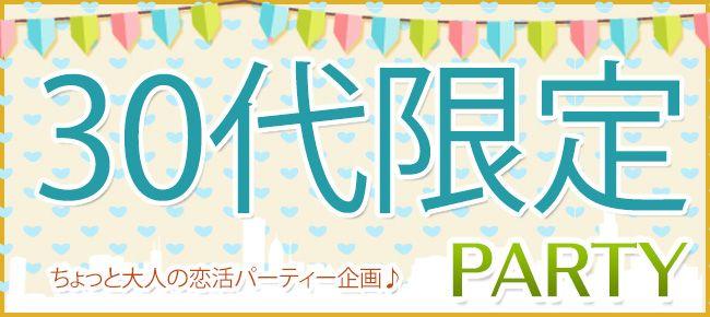 【青山の恋活パーティー】Luxury Party主催 2016年1月15日