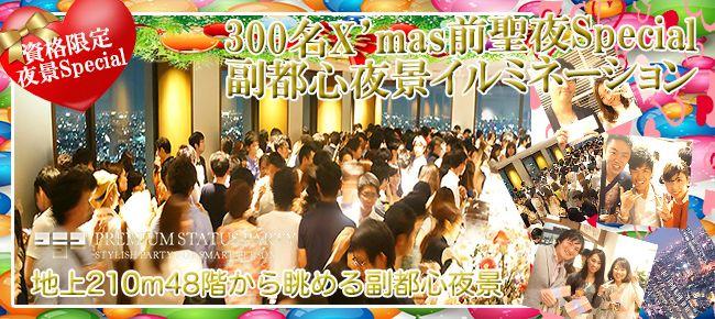 【新宿の恋活パーティー】株式会社フュージョンアンドリレーションズ主催 2015年12月23日