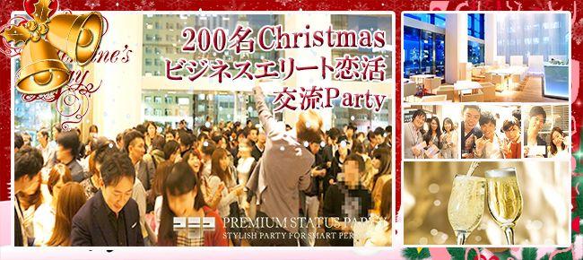 【東京都その他の恋活パーティー】株式会社フュージョンアンドリレーションズ主催 2015年12月24日