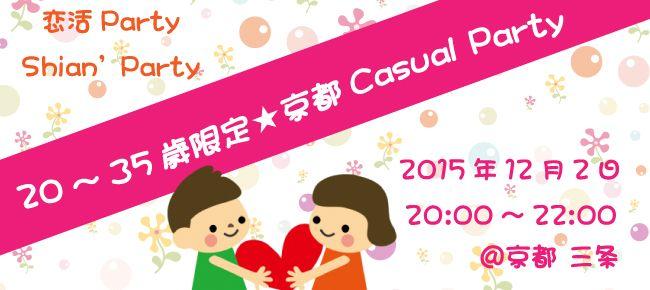 【京都府その他の恋活パーティー】SHIAN'S PARTY主催 2015年12月2日