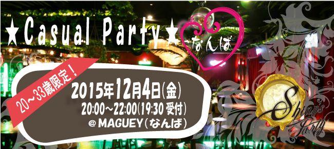 【心斎橋の恋活パーティー】SHIAN'S PARTY主催 2015年12月4日