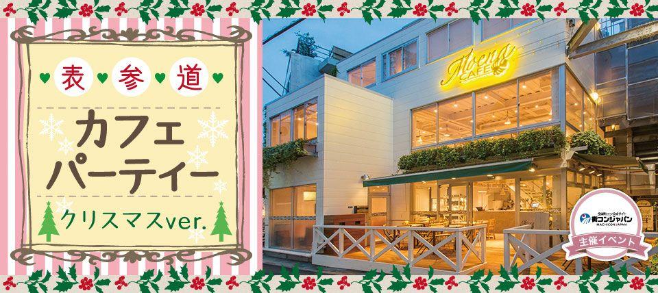 【表参道の恋活パーティー】街コンジャパン主催 2015年12月22日