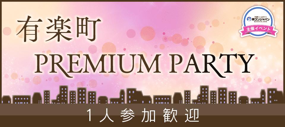 【有楽町の恋活パーティー】街コンジャパン主催 2015年12月12日