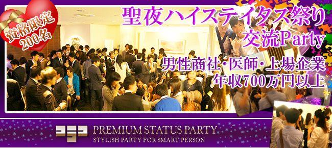 【銀座の恋活パーティー】株式会社フュージョンアンドリレーションズ主催 2015年12月25日