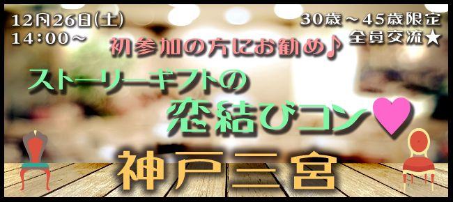 【神戸市内その他のプチ街コン】StoryGift主催 2015年12月26日