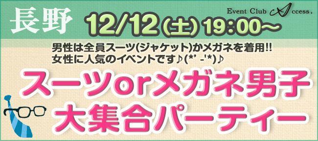 【長野県その他の恋活パーティー】株式会社アクセス・ネットワーク主催 2015年12月12日