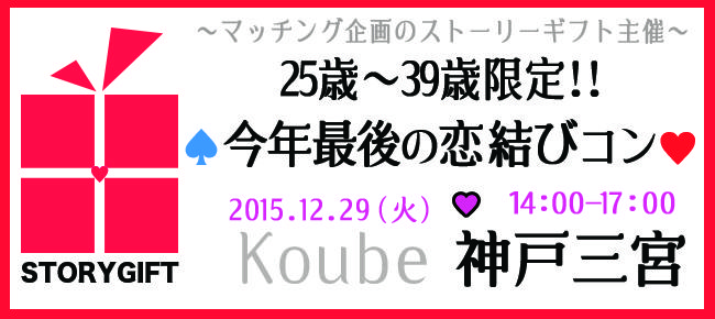 【神戸市内その他のプチ街コン】StoryGift主催 2015年12月29日