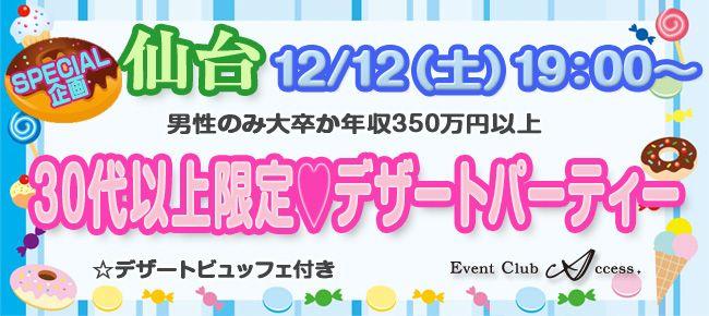 【仙台の恋活パーティー】株式会社アクセス・ネットワーク主催 2015年12月12日