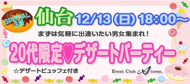 【仙台の恋活パーティー】株式会社アクセス・ネットワーク主催 2015年12月13日