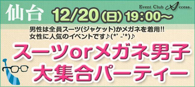 【仙台の恋活パーティー】株式会社アクセス・ネットワーク主催 2015年12月20日