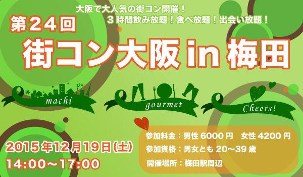 【梅田の街コン】西岡 和輝主催 2015年12月19日