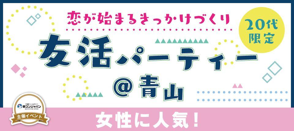 【青山の恋活パーティー】街コンジャパン主催 2015年12月26日