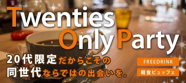 【渋谷の恋活パーティー】ドラドラ主催 2016年1月29日