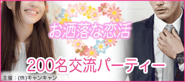 【東京都その他の恋活パーティー】キャンキャン主催 2016年1月8日