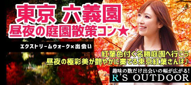 【東京都その他のプチ街コン】R`S kichen主催 2015年12月5日