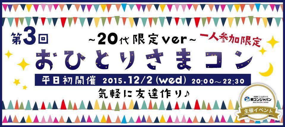 【札幌市内その他のプチ街コン】街コンジャパン主催 2015年12月2日