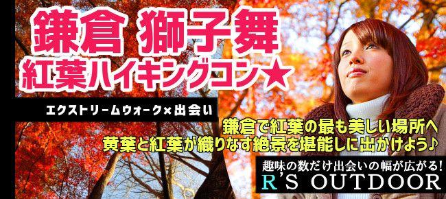 【神奈川県その他のプチ街コン】R`S kichen主催 2015年12月5日