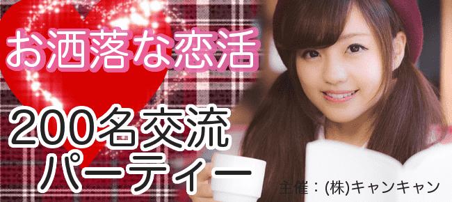【赤坂の恋活パーティー】キャンキャン主催 2016年1月29日