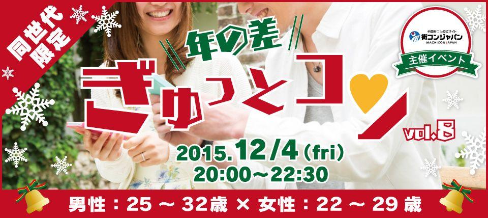 【札幌市内その他のプチ街コン】街コンジャパン主催 2015年12月4日