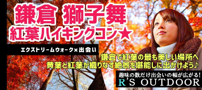 【神奈川県その他のプチ街コン】R`S kichen主催 2015年12月12日