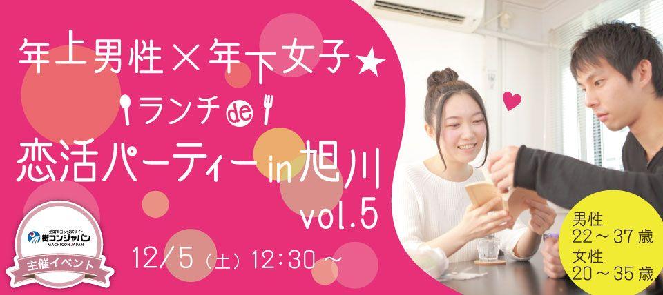 【旭川の恋活パーティー】街コンジャパン主催 2015年12月5日