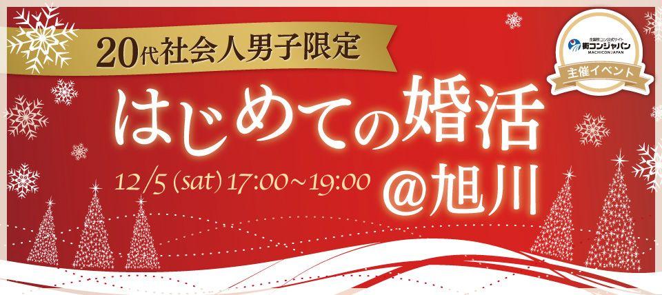 【旭川の婚活パーティー・お見合いパーティー】街コンジャパン主催 2015年12月5日