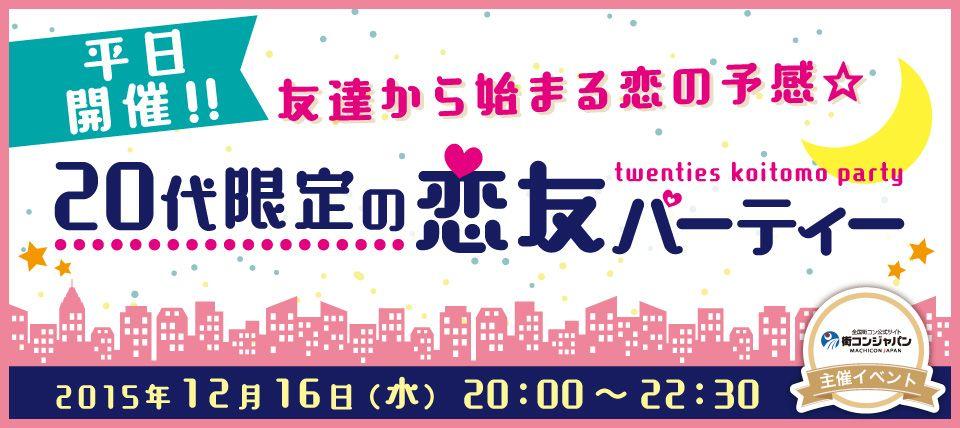 【札幌市内その他の恋活パーティー】街コンジャパン主催 2015年12月16日