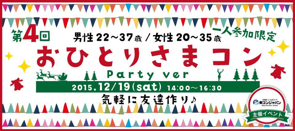 【札幌市内その他の恋活パーティー】街コンジャパン主催 2015年12月19日