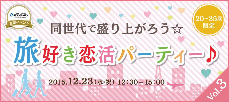 【札幌市内その他の恋活パーティー】街コンジャパン主催 2015年12月23日