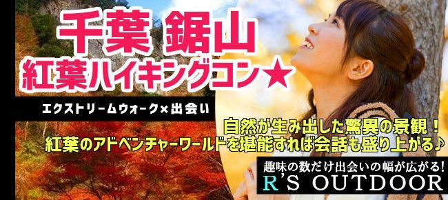 【千葉県その他のプチ街コン】R`S kichen主催 2015年12月6日
