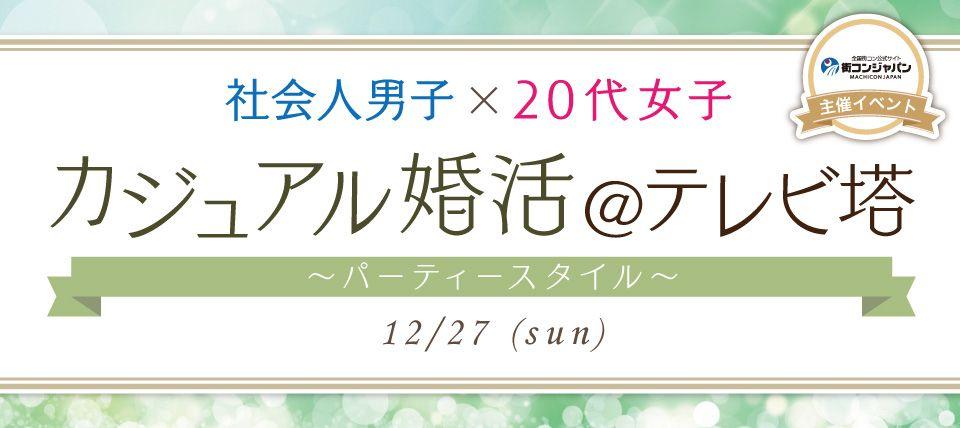 【札幌市内その他の婚活パーティー・お見合いパーティー】街コンジャパン主催 2015年12月27日