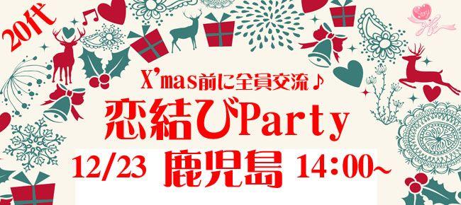 【鹿児島県その他の恋活パーティー】StoryGift主催 2015年12月23日
