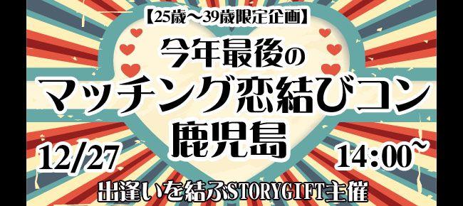 【鹿児島県その他のプチ街コン】StoryGift主催 2015年12月27日