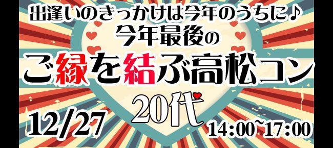 【香川県その他のプチ街コン】StoryGift主催 2015年12月27日