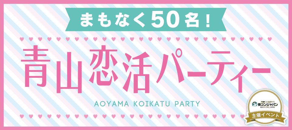 【青山の恋活パーティー】街コンジャパン主催 2015年12月27日