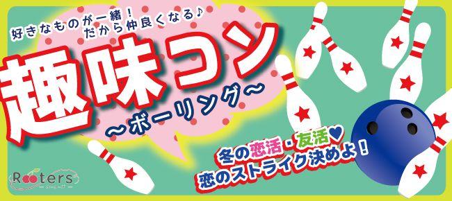 【梅田のプチ街コン】株式会社Rooters主催 2015年12月5日