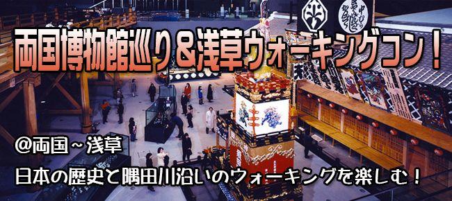 【東京都その他のプチ街コン】e-venz(イベンツ)主催 2015年12月23日