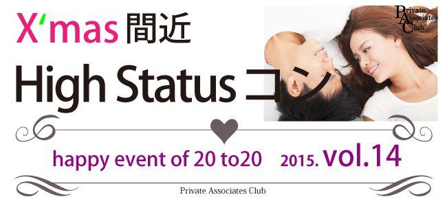【札幌市内その他のプチ街コン】プライベートアソシエイツクラブ主催 2015年12月5日