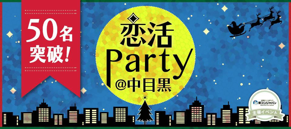 【中目黒の恋活パーティー】街コンジャパン主催 2015年12月4日